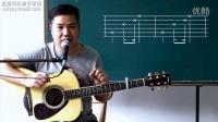 黄老师吉他教学 老狼 《恋恋风尘》 吉他弹唱教学