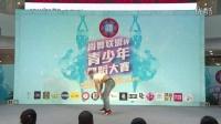 表演嘉宾 亚当 (OPEN舞团)---2016尚舞联盟杯青少年舞蹈大赛