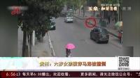 共度晨光20160719贵州:六岁女孩横穿马路被撞倒 高清