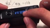 【八戒教程】雾化器到底使用多少w