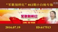 """7.19""""军歌别样红""""012期小白杨专场"""