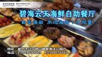 碧海云天海鲜自助餐厅30秒形象片