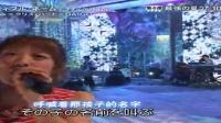 高桥南FNS夏季歌谣祭20162首LIVE亞粗美菜