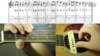 新编吉他入门教程-辅助练习-第3课