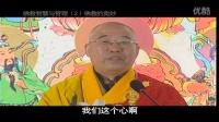 仁炟法师《佛教智慧与管理》第二集 佛教的奥妙