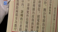 1946中国收复南海诸岛(上) 160719