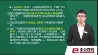 2016执业药师考点精讲中药学专业知识(二)