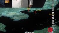 1946中国收复南海诸岛(下) 160720