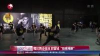 """娱乐星天地20160722魔幻舞步炫技 郭富城""""技痒难耐"""" 高清"""