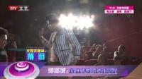 每日文娱播报20160722郭富城:观众落泪让我感动 高清
