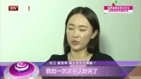 每日文娱播报20160723独家对话 杜江 霍思燕 高清