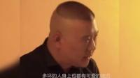 赵云侠重回德云社 郭德纲发文斥内奸 160724