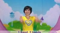 《语感游戏》:One Hand, Two Hands
