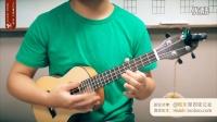 【哈里里】尤克里里零基础入门教学ukulele#3如何持琴