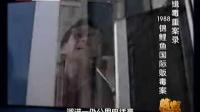 缉毒重案录 1988锦鲤鱼国际贩毒案 160725