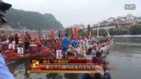 2016年镇远县端午节龙舟赛 03