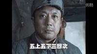 【亮剑】李云龙啪啪就是干