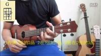 老工匠乐器尤克里里零基础入门教学(第三课)认识和弦和简单弹唱