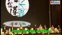 """13《我不是潘金莲》举行""""笑看方圆""""定档发布会 范冰冰饰演村姑"""