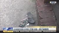 小纠纷引发大冲突  打架斗殴一男子被捅死 上海早晨 160728