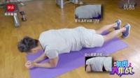 宁泽涛带你做运动!肌肉大作战第二期:平板支撑
