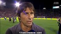[蓝桥字幕组]季前赛切尔西vs利物浦 孔蒂赛后采访