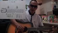 《兰花草》吉他弹唱教学一点通第1课 摇滚音乐人