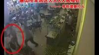 唐山丰润地区打架视频_标清