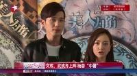 """娱乐星天地20160729文戏、武戏齐上阵 杨蓉""""中暑"""" 高清"""