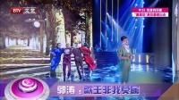"""每日文娱播报20160729郭涛誓当""""跨界歌王"""" 高清"""