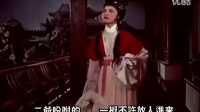 【越剧】《红楼梦》徐玉兰、王文娟