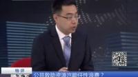 陕西:男子跳河后自行上岸离开 200余人搜救17小时 160729 通天下