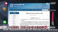 外交部领事司:巴西发生多起中国公民遭盗抢事件