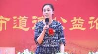 河北省遵化市第二届传统文化论坛2