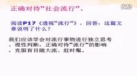 家常_厨艺_视频_八年级政治上册-1