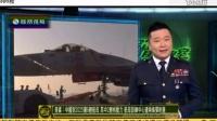 军情观察室 美国为什么紧盯中国航母,三里红手机网观看