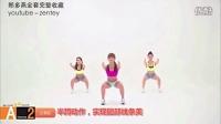 郑多燕-局部塑身减肥操03蜜桃翘臀