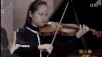 小提琴教程《克莱采尔》第3课 林耀基教授讲解