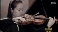 小提琴教程《克莱采尔》第4课 林耀基教授讲解