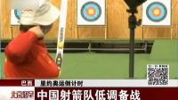 巴西:里约奥运倒计时——中国射箭队低调备战 北京您早 160801