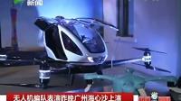 媒体报道:亿航无人机编队表演昨晚广州海心沙上演