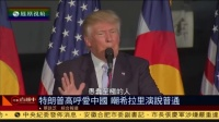 特朗普:中国很伟大 我们可以好好相处