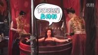 网络经典大剧幻城幕后花絮:马天宇张萌浴室play