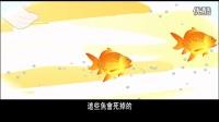 心灵专家推荐:【愛護生命的故事】放生真美好