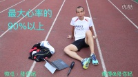 陪你跑 跑步 如何跑步不再拼命喘气的训练方法(跑步如何呼吸)