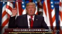 【双语字幕】唐纳德.特朗普(川普)接受共和党提名全程