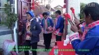 欢乐彝族喜事视频——天生坝旧房子第一集——王发有影像工作室