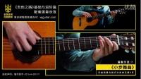 《小步舞曲》吉他之路基础与进阶篇 演奏示范7