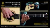 《同桌的你》吉他之路基础与进阶篇 演奏示范8