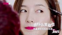 COSMO剧星妆VOL.3:江疏影在镜头前卸妆再化妆,还被我翻开化妆包